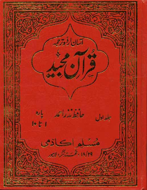 Quran Word for Word Translation in Urdu