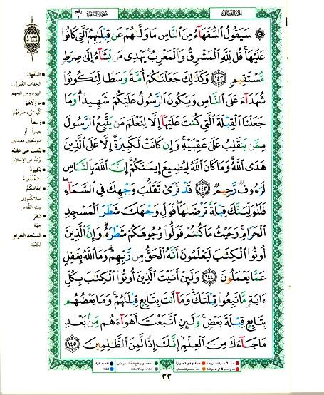 Tajweed Quran 30 Juz Set with Quran words meaning on the margin