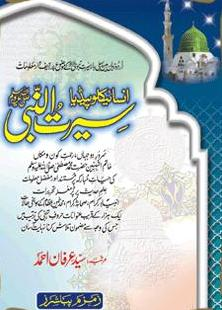 essay on seerat un nabi Essays - largest database of quality sample essays and research papers on seerat un nabi in urdu.