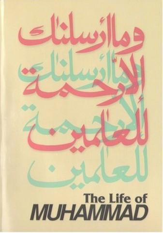 the life of muhammad haykal pdf