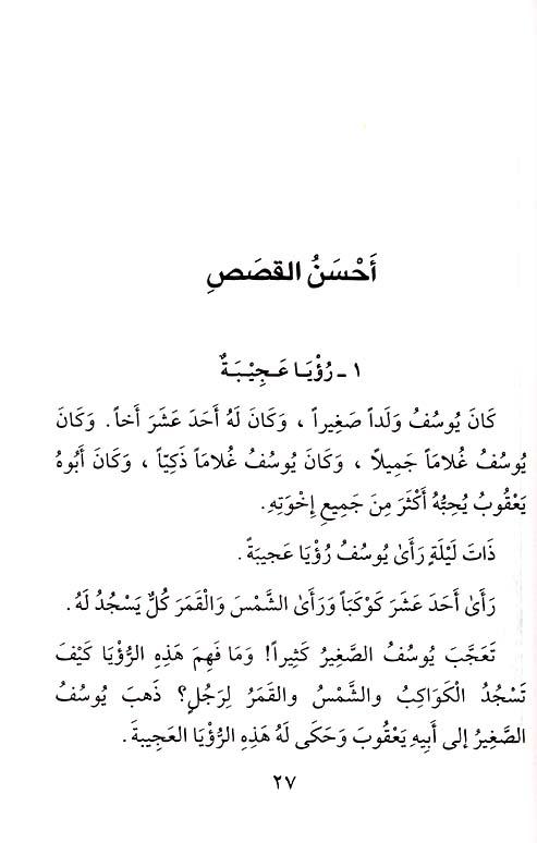 Nabiyeen qasas pdf un