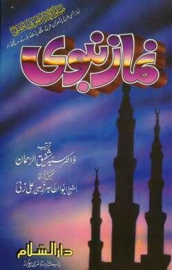 Namaz E Nabvi Urdu Pdf
