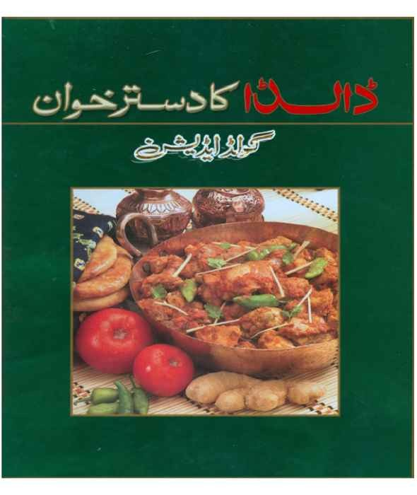 Dalda ka dastarkhan dalda cookbook urdu gold edition forumfinder Gallery