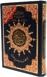 Tajweed Quran with Quran words meaning on the margin - Tafseer Wa Bayan (Uthmani Script, Large size)