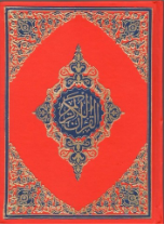 Quran 13 lines South African print (Persian script, Medium size)