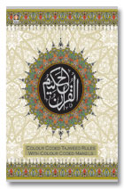 Tajweed Quran, Deluxe version (Persian Script, colored alphabets)