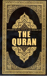 English Translation of the Message of the Quran, English Translation Only (translated by Syed Vickar Ahmed)