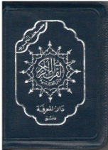 Tajweed Quran with zipper (Uthmani script, Pocket size)