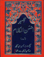 Tafsir Ahsanul Kalam (pocket edition)