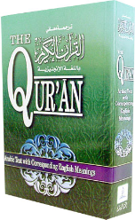 Quran with English translation by Saheeh International (Paperback)