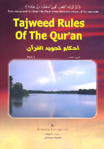 Tajweed Rules of the Quran Part 3
