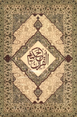Quran with Urdu translation (Large)