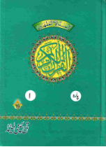 30 Para/Juz Set - (Persian script, Deluxe edition)