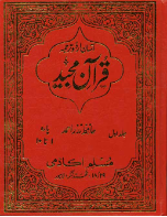 Quran Word for Word Translation in Urdu, 3 volumes (Hafiz Nazar Ahmed)