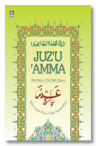 Juz Amma with Tajweed Rules (Persian script, colored alphabets)