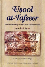 Usool At Tafseer: The Methodology of Qur'anic Interpretation