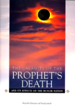 The Calamity of the Prophet's Death and Its Effects on Muslim Nation (Shaykh Husayn al Awayishah & Faisal ibn Muhammad)