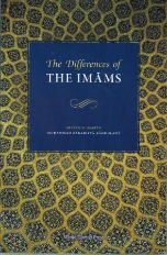 The Differences of the Imams (2nd edition)