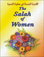 The Salah of Women (Madrasa Arabiya Islamia Azaadville, South Africa)
