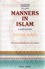 Manners in Islam, translation of Al-Adab al-Mufrad (Imam Bukhari)