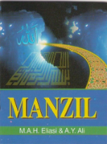 Manzil with English Transliteration, pocket size