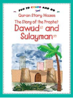 Quran Story Mazes (fun to color and do) - The Story of the Prophet Dawud and Sulayman (Saniyasnain Khan)