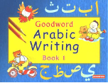 Goodword Arabic Writing Book 1 (Muhammad Imran Erfani)