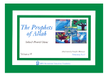 The Prophets of Allah volume 5 (Suhaib Hamid Ghazi)
