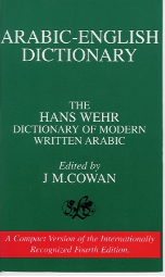 Hans Wehr Arabic English Dictionary - Student Edition