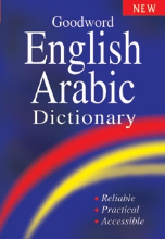 Goodword English Arabic Dictionary (M. Harun Rashid)