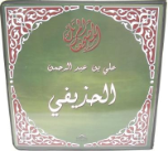 Sheikh Hudhaify Quran Recitation (25 CDs)