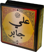 Sheikh Ali Jaabir Quran Recitation (22 CDs)