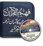 Fahm ul Quran - 52 Audio CDs in URDU (Farhat Hashmi)
