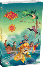 Fables of Bah Ya Bah (DVD) English, Arabic, & Spanish Versions