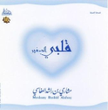 Qalbi As Sagheer (Audio CD) Meshary Rashid Alafasy
