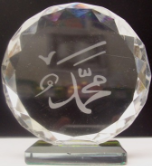 "Glass Decoration Piece - Muhammad (3"")"