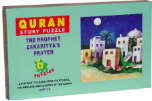 Quran Story Puzzle: The Prophet Zakariyya's Prayers (Box of 6 puzzles)