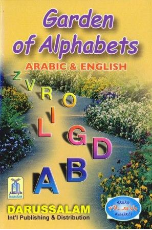 Garden of Alphabets