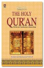 Holy Quran (Translation and Transliteration)