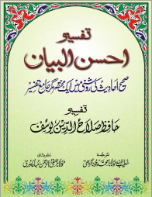 Tafsir Ahsanul Bayaan (Urdu Translation)