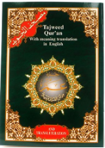 Tajweed Juz Amma with English Translation and Transliteration (Osmani Script)