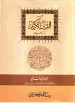 Quran with Persian/Farsi translation (Deluxe edition)