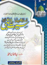 Encyclopedia Seerat un Nabi