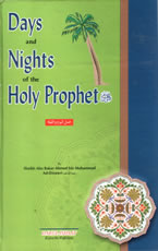 Days and Nights of the Holy Prophet (Shaykh Abu Bakar Ahmad Ibn Muhammad Ad Dinawri)