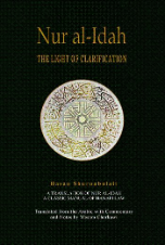 Nur al Idah: The Light of Clarification, 3rd Edition (Imam Hasan Shurunbulali)