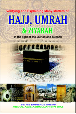 Hajj Umrah Ziyarah (pocket edition)