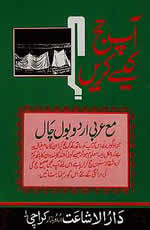 Aap Haj Kaisay Karein (pocket edition)