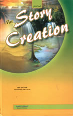 The Story of Creation (Ibn Kathir)