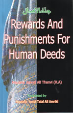 Rewards and Punishments for Human Deeds (Shaykh Ashraf Ali Thanwi)