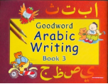 Goodword Arabic Writing Book 3 (M. Harun Rashid)